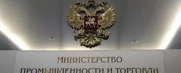 Минпромторг подготовил проект приказа о закупках иностранной продукции